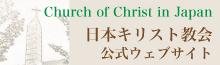 日本キリスト教会